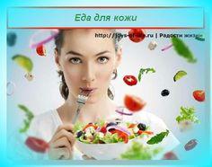 Еда для кожи на каждый день | joys-of-life.ru Радости жизни