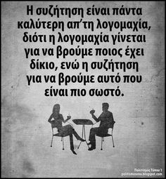 Discussions are always better than arguments, because an argument is to find out who is right, and a discussion is to find what is right. Favorite Quotes, Best Quotes, Quotes To Live By, Life Quotes, Daily Quotes, No More Drama, Love Live, Greek Quotes, Quotable Quotes