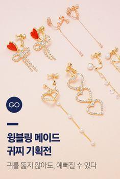 귀찌 Real Beauty, Bracelets, Jewelry, Fashion, Moda, Jewlery, Jewerly, Fashion Styles, True Beauty