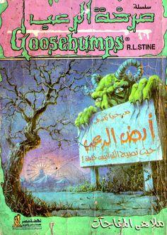 Goosebumps (in Arabic)