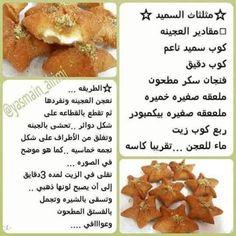 حلا نجمة السميد