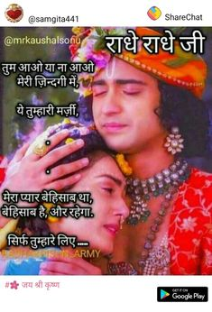 Radha Krishna Love Quotes, Radha Krishna Pictures, Radha Krishna Photo, Radhe Krishna, Lord Krishna, New Love Quotes, Good Thoughts Quotes, Secret Love Quotes, Miss U Love