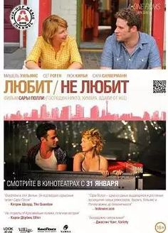 Любит / Не любит (2011) смотреть онлайн
