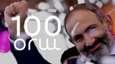 HRAG - 100 Ora / 2018  Միացեք Մեզ և Լսեք 24 ժամ անդաթար Հայկական ինտերնետ ռադիոկայաններից հնչեցված լավագույն վերջին հիթերը!  www.arm-radio.com  #onlineradio #armenianradio #armenianonlineradio Fallout 4 Walkthrough, Armenian Music, Just Cause 3, Oras, New Music, Revolution, Music Videos, The 100, Entertaining