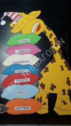 "Days of the week giraffe ""ΠΕΡΙ... ΝΗΠΙΑΓΩΓΩΝ"" : ΗΜΕΡΕΣ ΤΗΣ ΕΒΔΟΜΑΔΑΣ: Ζαράφα η αγαπημένη Preschool Education, Kindergarten Classroom, Preschool Activities, Classroom Ideas, School Board Decoration, Class Decoration, Preschool Routine, New School Year, School Lessons"