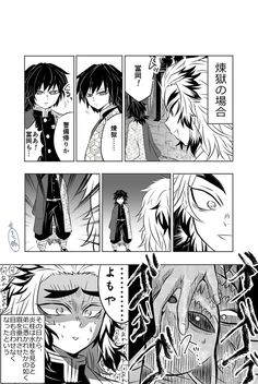 Otaku Anime, Manga Anime, Anime Art, Demon Slayer, Slayer Anime, Anime Angel, Anime Demon, Comedy Anime, Precious Children