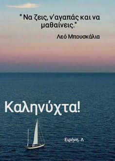 Aeo, Wish, Greek, Beach, Outdoor, Outdoors, The Beach, Beaches, Outdoor Games