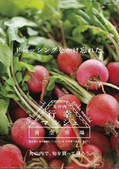 Japanese Advertising: Marunouchi Gyoko Marché. 2014