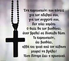 Προσευχή κάνε