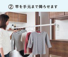 室内物干しユニット ホシ姫サマ | 未利用空間活用 | 室内ドア・フローリング・収納 | Panasonic