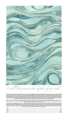 Sea of Love II Ketubah by Michelle Shell Rummel. A brand new Ketubah design available at ketubah.com. Could this be your ketubah for your Jewish wedding ceremony? ©Michelle Rummel / Shell Artistree LLC