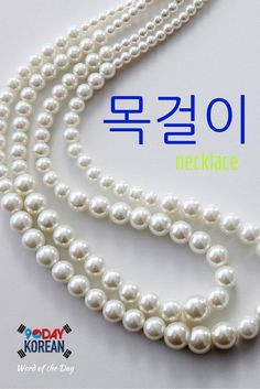 """Here's today's Korean word of the day! The word means necklace."""" If you cant read this word yet, download our free EPIC Korean reading guide by clicking the link in our bio and well teach you in 60 minutes. Repin if this was helpful!"""