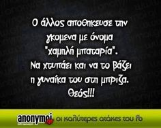 Funny Greek, Funny Memes, Jokes, Greek Quotes, Cheer Up, Funny Photos, Laugh Out Loud, Comebacks, Wise Words