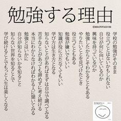 心を強くする言葉 making a funnel cake - Funnel Cake Japanese Quotes, Japanese Words, Wise Quotes, Famous Quotes, Inspirational Quotes, Mother Son Quotes, Favorite Words, Great Words, Study Motivation