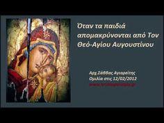 Ὅταν τά παιδιά ἀπομακρύνονται ἀπό τόν Θεό, Ἁγίου Αὐγουστίνου, 12-2-2012,... Religion, Religious Education