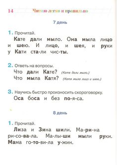 View album on Yandex. Russian Lessons, Views Album, Yandex, Preschool, Author, Education, Russian Language, Kids, Young Children