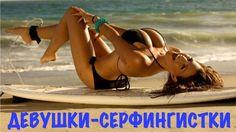 ДЕВУШКИ - СЕРФИНГИСТКИ