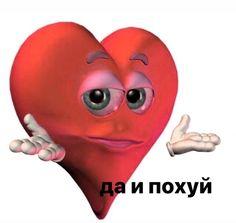 Emoticon, Emoji, Dankest Memes, Funny Memes, Tan Hat, Russian Memes, Fun Live, Babe, Big Guns