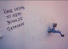 Poem Quotes, Art Quotes, Funny Quotes, Life Quotes, Postcards From Italy, Graffiti Quotes, Street Quotes, Instagram Story Ideas, Sarcasm