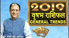 वृषभ राशि वर्षफल 2019 TAURUS VRISHABH Annual Horoscope General Trends As... Astrology Forecast, Astrology Predictions, Vedic Astrology, Tarot Reading, Numerology, Taurus, Horoscope, Passion, Trends