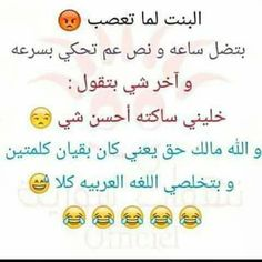 Arabic Memes, Arabic Funny, Funny Arabic Quotes, Funny Qoutes, Funny Memes, Diary Writing, English Jokes, Super Funny Videos, Some Funny Jokes