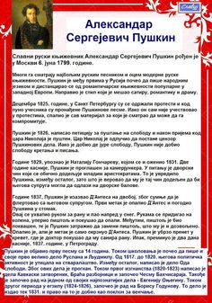 SlAvKo JOVIČIĆ SLAVUJ:  Александар Сергејевич Пушкин - За сва времена!