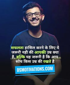 Motivational Pictures For Success, Motivational Quotes Wallpaper, Motivational Quotes In Hindi, Positive Quotes, Funny Quotes, Hindi Quotes On Life, Time Quotes, Inspiratinal Quotes, Sandeep Maheshwari Quotes