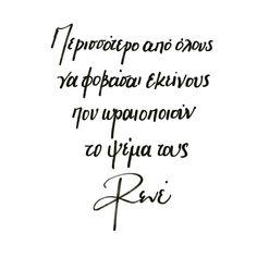 Περισσότερο από όλους να φοβάσαι εκείνους που ωραιοποιούν το ψέμα τους Greek Quotes, Facts, Math Equations, Thoughts, Feelings, Sayings, Sunshine, Heart, Inspiration