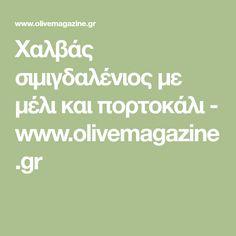 Χαλβάς σιμιγδαλένιος με μέλι και πορτοκάλι - www.olivemagazine.gr