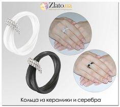 Керамические кольца с серебром и фианитами в черном или белом цвете.  #zlato_ua #jewelry #ring #fashion #style #кольцо #керамика