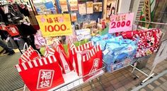 Lucky Bags (Fukubukuro), a Great Way to Do Your New Year's Shopping | MATCHA - Japan Travel Web Magazine