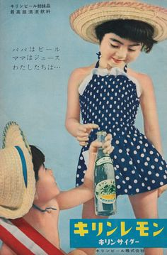 Kirin advertising,1957