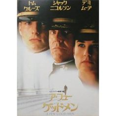 【映画パンフ】ア・フュー・グッドマン トム・クルーズ デミ・ムーア