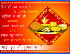 bhai-dooj-images-pictures-wallpapers-5 Happy Bhai Dooj Wishes HAPPY CHRISTMAS DAY PHOTO GALLERY  | BESTANIMATIONS.COM  #EDUCRATSWEB 2018-12-14 bestanimations.com http://bestanimations.com/Holidays/Christmas/merrychristmas/merry-christmas-happy-new-year-wishes-white-snow-animated-gif1.gif