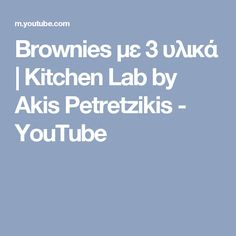 Brownies με 3 υλικά | Kitchen Lab by Akis Petretzikis - YouTube