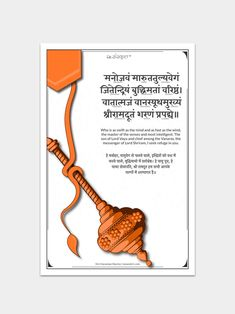 Lord Hanuman, a great devotee of Sri Rama is the symbol of devotion and dedication. This artwork depicts his weapon of choice, Gada (mace) held in his tail. Hanuman Pics, Hanuman Images, Shri Hanuman, Vedic Mantras, Hindu Mantras, Yoga Mantras, Hanuman Chalisa Mantra, Kali Mantra, Sanskrit Mantra