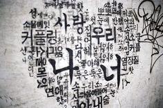 Hangul Heart: 사랑 - Love; 우리 - We; 나 - I/Me; 너 - You; 뽀뽀 - kiss. See these words?