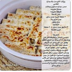 رولات التوست بالدجاج Arabian Food, Cake Chocolat, Cookout Food, Pub Food, Ramadan Recipes, Food Test, 49er, International Recipes, Food Dishes