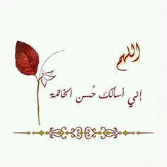 Oh Allah, I ask you for a good end
