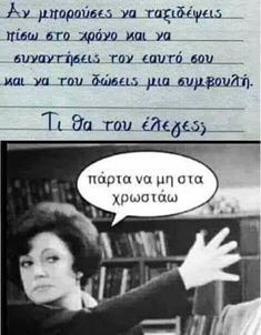 Stupid Funny Memes, Funny Texts, Funny Images, Funny Photos, Funny Greek Quotes, History Jokes, Funny Vines, True Words, Funny Moments
