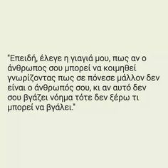 Relationship Quotes, Life Quotes, Truth And Lies, To Infinity And Beyond, Greek Quotes, Life Is Short, Mind Blown, True Stories, Wise Words