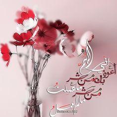 """379 Likes, 35 Comments - أم سارة (@baderali502) on Instagram: """"#تصميمي #تصاميم #رمزيات_دينيه #اسﻻمي #دعاء #فوتوشوب #اذكار #الله #محمد #الرسول #رسول_الله #عمان…"""""""