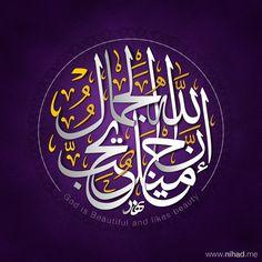 Dieu est Beau et il Aime la Beauté  - Calligraphie Arabe -