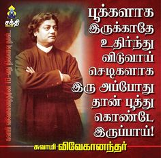 swami vivekanandar quotes sakthivikatan Tamil Motivational Quotes, Tamil Love Quotes, Inspirational Quotes Pictures, Inspiring Quotes About Life, Motivational Speech, Wiser Quotes, People Quotes, One Word Quotes, Holy Quotes