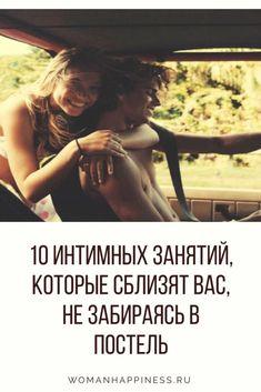 10 занятий вдвоем, которые сблизят вас, не забираясь в постель – Счастливая женщина Organization Of Life, True Love, My Love, Life Motivation, Self Development, Inspire Me, Psychology, Life Hacks, Spirituality