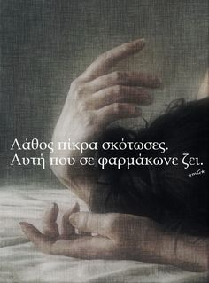 greek, quotes, and ΣΥΝΘΗΜΑΤΑ εικόνα