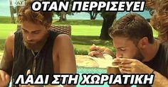 Funny Photos, Funny Shit, Funny Things, Greece, Jokes, Lol, Humor, Fanny Pics, Greece Country