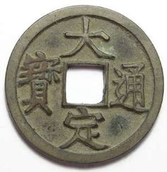 Da Ding Tong Bao bronze 1 cash coin cast in 1188 AD during the Da Ding reign (1161-1189 AD) of Emperor Shi Zong 1161-1189 AD, of the Jin Dynasty, S-1085. The S-1086 variety has the Chinese character 'Shen' of the reverse top side of the coin.