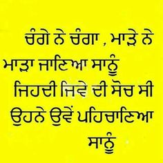 Sikh Quotes, Indian Quotes, Punjabi Quotes, Dog Quotes, Best Quotes, Qoutes, Heart Touching Lines, Deep Thoughts, Beautiful Words