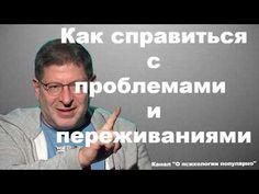 Лабковский - Как справляться с проблемами и переживаниями - YouTube